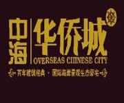 中海华侨城