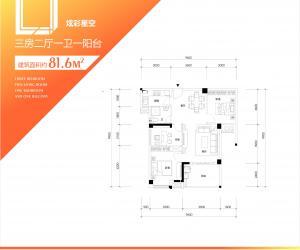81.6平米(三房)_调整大小