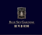 中联蓝天花园