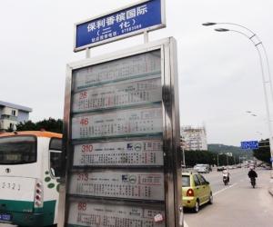 以楼盘为名称的公交站牌