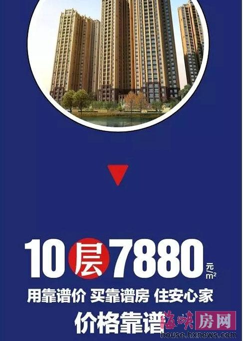 旗山领秀11号楼在售 均价11000-12000元/㎡