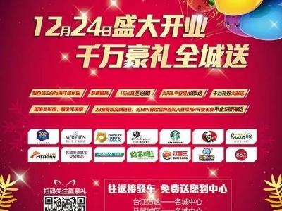 """12月24日,名城中心开业,美食""""不止五折"""""""